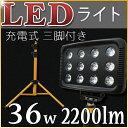 充電式LED作業灯 集魚灯 三脚スタンド 36w 12v 広角 82cm~162cm 高さ・照明角度調整可能 ライトスタンド 投光器 釣り ライト LED作業灯 LEDワークライト