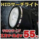 HID手持ちサーチライト 55w 作業灯 ハンディ ワークライト ハンディライト 12v 24v ワタリガニ クラゲ獲り