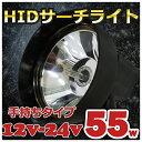 【手持ちタイプ】HIDサーチライト 55w ワークライト ハンディライト 12v 24v ワタリガニ クラゲ獲り 4インチ