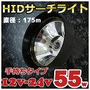 【手持ちタイプ】HIDサーチライト 55w 直径175mm 作業灯 ハンディ ワークライト ハンディライト 12v 24v ワタリガニ クラゲ獲り 7インチ