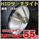 【手持ちタイプ】直径245mm HIDサーチライト 55w 作業灯 ハンディ ワークライト ハンディライト 12v 24v ワタリガニ クラゲ獲り 強力