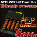 【6ヶ月保証】TrustFire 3000mAh 18650電池4本& NITE CORE li-ion リチウムイオン4本マルチ充電器4本電池セット