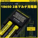 【6ヶ月間保証】液晶ディスプレイ 18650充電器 NITE CORE li-ion IMR LiFePO4 Ni-MH対応 リチウムイオン2本マルチ充電器