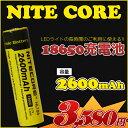 SYSMAX純正 NITECORE 18650 リチウムイオン 充電池 li-ion 2600mAh 正規品 NL186