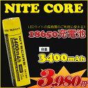 SYSMAX純正 NITECORE 18650 リチウムイオン 充電池 li-ion 3400mAh 正規品 NL189