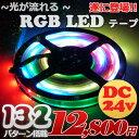 光が流れるRGB LEDテープライト 5m 24v 最大80M延長可能 防水加工 132点灯パターン リモコン付き SMD5050 LED テープ パターン記憶...