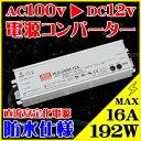 AC DCコンバーター AC→12v 16A(192w)変圧器 防水IP65 作業灯 led 100v