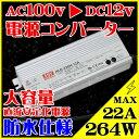 AC DCコンバーター AC→12v 22A(264w)変圧器 防水IP65 作業灯 led 100v