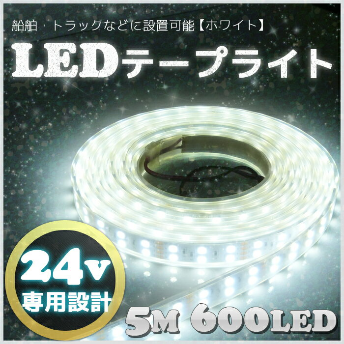 LEDテープライト 24v用 5m 防水 SMD5050 LEDテープ 600連 ホワイト 白 船舶照明 作業灯 エンドキャップ Wライン 二列式 600LED トラック 24v車 テープライト 80w以上