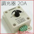 LEDテープ/LEDライト 調光器 20A 12v 24v兼用 明るさ調光 ボリューム調光 テープライト 調光器 DC調光器