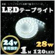 1M 船舶用 LED 作業灯 LEDテープライト 24v 専用 SMD5050 防水加工 ホワイト led 白 LEDテープ Wライン 二列式 1M 120LED 船舶 トラック 24v車