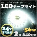 【1万円以上のご購入で送料無料】24v 船舶 漁船 トラック 照明 作業灯 2m 防水 LEDテープ