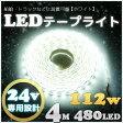 【4M】LEDテープライト 24v 専用 (4m) SMD5050 防水加工 ホワイト 船舶 照明 led 白 LEDテープ Wライン 二列式 4M 480LED 船舶 トラック 24v車