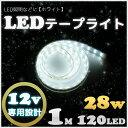 1m 防水 船舶 ライト 漁船 作業灯 照明 LEDテープライト 12v 車 白 SMD5050 ホワイト LEDテープ 1M 120LED 船舶 12v車