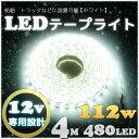 【4M】LEDテープライト 12v 専用 4m SMD5050 防水加工 ホワイト 船舶 照明 led 白 LEDテープ Wライン 二列式 4M 480LED 船舶12v車