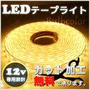 LEDテープライト 12v 電球色 5m 防水 SMD5050 LEDテープ 600連 イベント照明 作業灯 エンドキャップ Wライン 二列式 600LED テ...