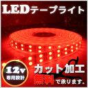 LEDテープライト 12v レッド 赤 5m 防水 SMD5050 LEDテープ 600連 イベント照明 作業灯 エンドキャップ Wライン 二列式 600LED...