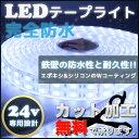 【完全防水】LEDテープライト 24v 専用 (5m) 【エポキシ+シリコンカバー】SMD5050 防水加工 ホワイト 船舶 照明 led 白 LEDテープ ダブルライン 船舶 トラック 24v車
