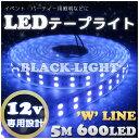 【Wライン】ブラックライト LEDテープ 12v 5m 600LED 防水 イベント 照明 クラブ パーティー用 ライト 屋外