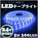 ブラックライト LEDテープ 24v 5m 300LED 防水 イベント 照明 クラブ パーティー用 ライト 屋外