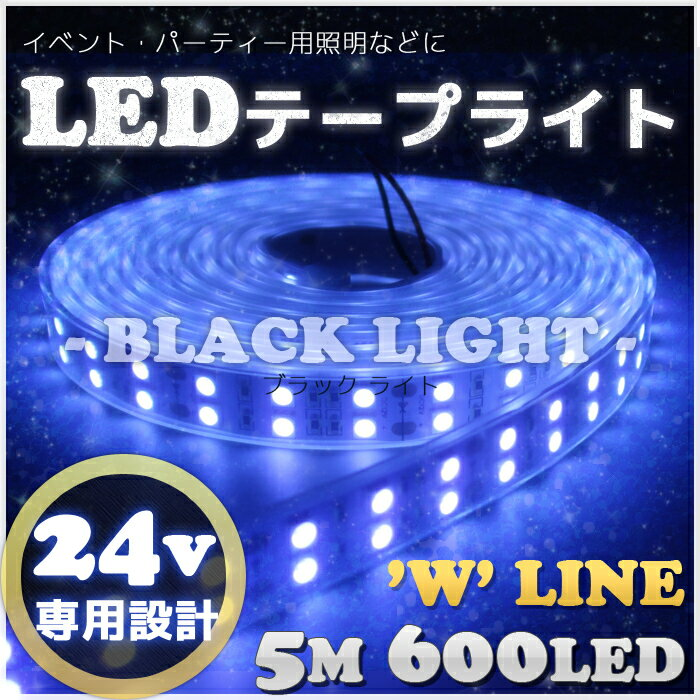 【Wライン】ブラックライト LEDテープ 24v 5m 600LED 防水 イベント 照明 クラブ パーティー用 ライト 屋外