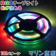 光が流れるRGB LEDテープライト 5m 最大200M延長可能 防水LEDテープ 132パターン 100v 12v リモコン SMD5050 LEDテープ パターン記憶型 調光 ピンク パープル オレンジ ブルー イルミネーションLEDテープライト