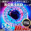 【延長用 テープのみ】エポキシ 両面テープ Wライン 光が流れる RGB LEDテープライト イルミネーション イベント照明 5m 600LED 単体販売 防水...