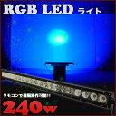 強力LED集魚灯 RGB LEDライト バー 店舗照明 看板照明 混合照射 240w 13500LM リモコン付き CREE 12v/24v兼用 船舶 ライト 照明 作業灯