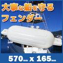 ボートフェンダー エアーフェンダー 570mmx165mm 船舶 ボート用品 係留 艇 係船
