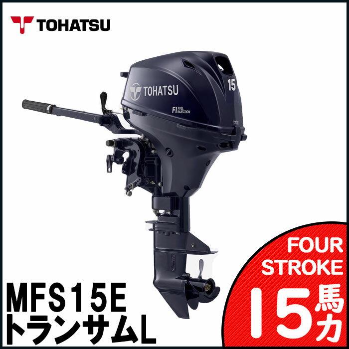 【大特価】船外機 15馬力 送料無料 TOHATSU トーハツ トランサムL 4ストローク 船舶 ボート エンジン 船外機 低速から高速までゆとりのパワー mfs15e-l