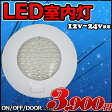 【6ヶ月保証】LED室内灯 LEDルームランプ キャンピングカー 360LM 54連発LED 12v/24v兼用 ON/OFF/DOORスイッチ付き ホワイト 汎用