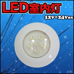【6ヶ月保証】船・ボート LED室内灯・ルームランプ LED6連発 12v/24v兼用 ホワイト キャンピングカー 汎用