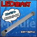 【保証付き】LED室内灯 LEDルームランプ 20連発 12v/24v兼用 180°角度調整可能 キャンピングカー 汎用