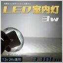 船舶 ハイエース トラック ボート LED室内灯 3w 12v 24v ルームランプ 330lm LED3連発 ホワイト キャンピングカー 汎用