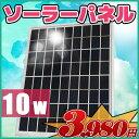 ソーラーパネル 10w 12v 小型 モバイルソーラーグッズ 太陽光蓄電 パネル 災害や野外など充電ができる 多結晶ソーラーパネル