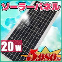 ソーラーパネル 20w 12v 小型 モバイルソーラーグッズ 太陽光蓄電 パネル 災害や野外などで充電できる