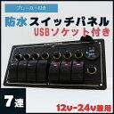 防水ロッカー スイッチパネル 7連 マルチスイッチ USBソケット 漁船、ボートなどに 12/24V兼用 シール付き 船舶用品