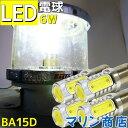 4本セット LED 航海灯 電球 6w 12v/24v兼用 6000k げん灯 マスト灯 LED電球
