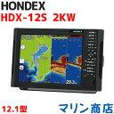 【2KW】プロッターデジタル魚探 ホンデックス HDX-12S 12.1型液晶 魚群探知機 GPS内蔵 スマホ/タブレット対応 HONDEX 船舶用品 2kw 漁船 デジタル魚探