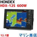 【600W】プロッターデジタル魚探 ホンデックス HDX-12S 12.1型液晶 魚群探知機 GPS内蔵 スマホ/タブレット対応 HONDEX 船舶用品 600W 漁船 デジタル魚探