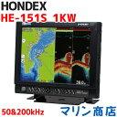 【1kw】プロッターデジタル魚探 ホンデックス HE-151S 15型液晶 魚群探知機 GPS外付 HONDEX 船舶用品 1kw 漁船 デジタル魚探 おさかなサイズ機能対応