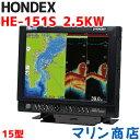 【2.5kw】プロッターデジタル魚探 ホンデックス HE-151S 15型液晶 魚群探知機 GPS外付 HONDEX 船舶用品 2.5kw 漁船 デジタル魚探
