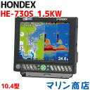 【1.5kw】プロッターデジタル魚探 ホンデックス HE-730S 10.4型液晶 魚群探知機 GPS外付 HONDEX 船舶用品 1.5kw 漁船 デジタル魚探