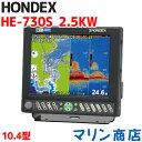 【2.5kw】プロッターデジタル魚探 ホンデックス HE-730S 10.4型液晶 魚群探知機 GPS外付 HONDEX 船舶用品 2.5kw 漁船 デジタル魚探