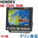 【3kw】プロッターデジタル魚探 ホンデックス HE-730S 10.4型液晶 魚群探知機 GPS外付 HONDEX 船舶用品 3kw 漁船 デジタル魚探
