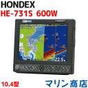 б┌600Wб█е╫еэе├е┐б╝е╟е╕е┐еы╡√├╡ббе█еєе╟е├епе╣ HE-731S 10.4╖┐▒╒╛╜ ╡√╖▓├╡├╬╡б ╟Ў╖┐ ╖┌╬╠ GPS╞т┬в HONDEX ┴е╟ї═╤╔╩ 600W ╡∙┴е е╟е╕е┐еы╡√├╡