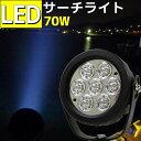 船舶 スポット 狭角 LEDサーチライト 70w 7000LM CREEチップ 12v 24v兼用 LED 作業灯 集魚灯 船舶ライト 船舶 作業灯 工事 除雪 機