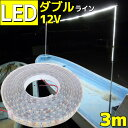 LEDテープライト 車 防水 3m 12v Wライン 間接照明 ホワイト 作業灯 ワークライト 船舶 カー 照明 装飾 イルミネーション 工事