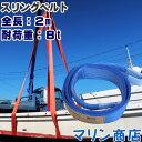 スリングベルト 2m 幅95mm 使用荷重8t 8000kg ベルトスリング 繊維ベルト 吊りベルト クレーンベルト 帯ベルト 吊り上げ ナイロンスリング 建設機械 船舶 運搬作業 ポリエステル素材 土木 農林業 造船 牽引 板金塗装 吊る レッカー フレーム修正