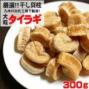 タイラギ 干し貝柱 300g 天然 平貝 乾燥 国内製造 大粒 タイラギ貝 タイラガイ 鍋 炊き込みご飯 中華 ダシ 高級 30粒~40粒位 高級食材